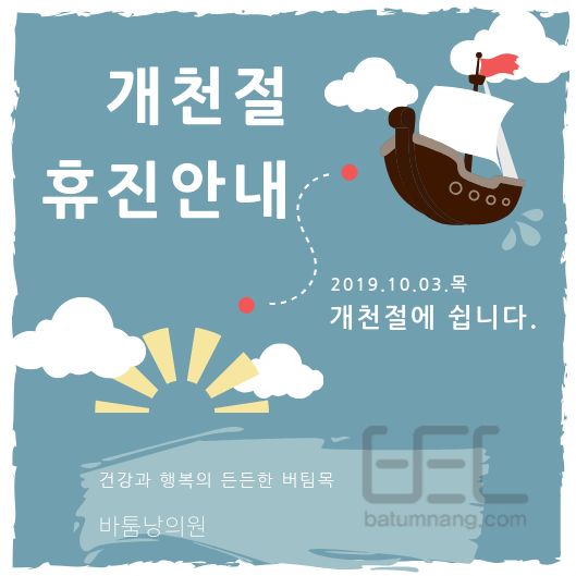 2019 개천절 휴진 안내