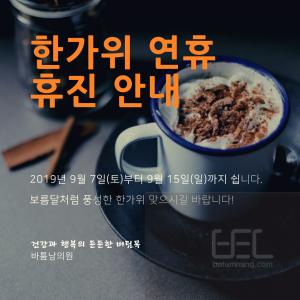 2019 한가위 연휴 휴진 안내