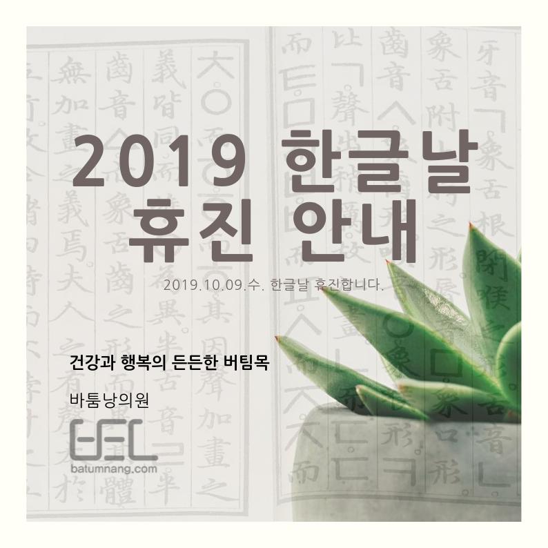 2019 한글날 휴진 안내